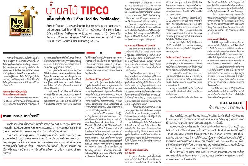 Marketeer Magazine (March 2017) น้ำผลไม้ Tipco แข็งแกร่งอันดับ 1 ด้วย Healthy Positioning