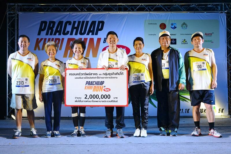 """ทิปโก้ จัดกิจกรรมวิ่งแข่งขันมาราธอนการกุศล """"Prachuap Khiri Run By Tipco""""  เพื่อส่งเสริมการออกกำลังกายและสมทบทุนพัฒนาโรงพยาบาลประจวบคีรีขันธ์"""