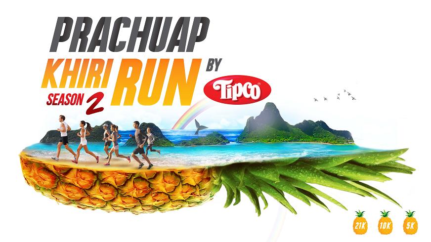 Prachuap Khiri Run by Tipco Season 2
