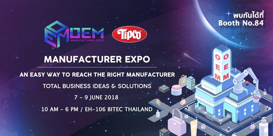 ทิปโก้ร่วมออกบูท OEM Manufacturer Expo 2018