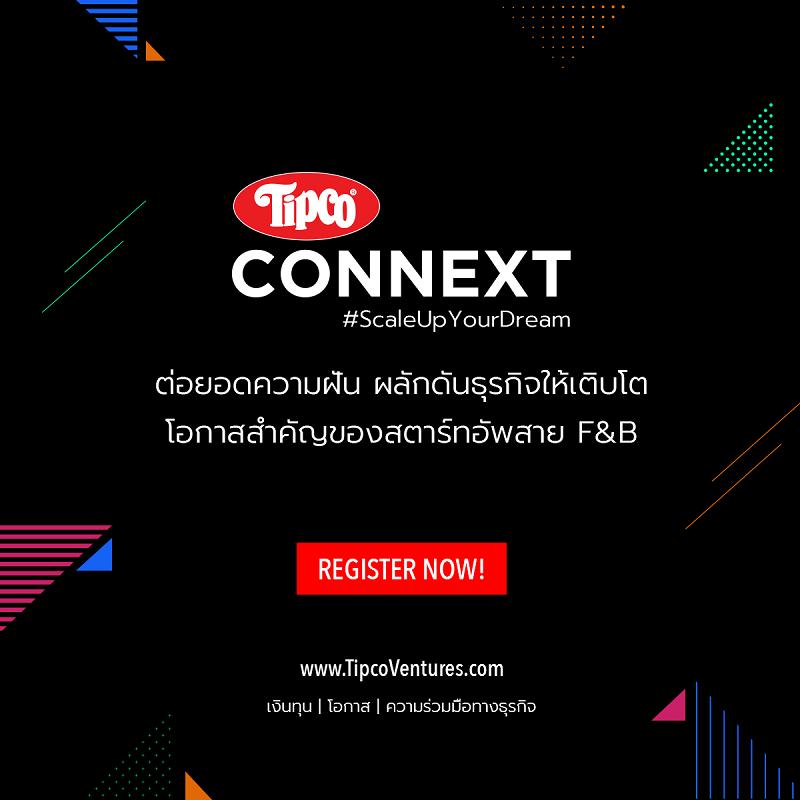 Tipco Connext เปิดรับสมัครสตาร์ทอัพ พร้อมโอกาสร่วมมือทางธุรกิจและรับเงินลงทุนจากกองทุนของ TIPCO