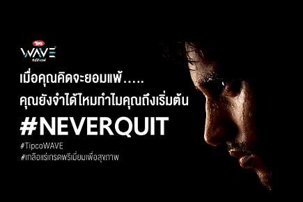 เมื่อคุณคิดจะยอมแพ้…. คุณยังจำได้ไหมทำไมคุณถึงเริ่มต้น