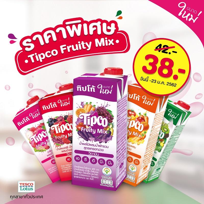 Tipco Fruity Mix ราคาพิเศษ 38 บาท จากปกติ 42 บาท