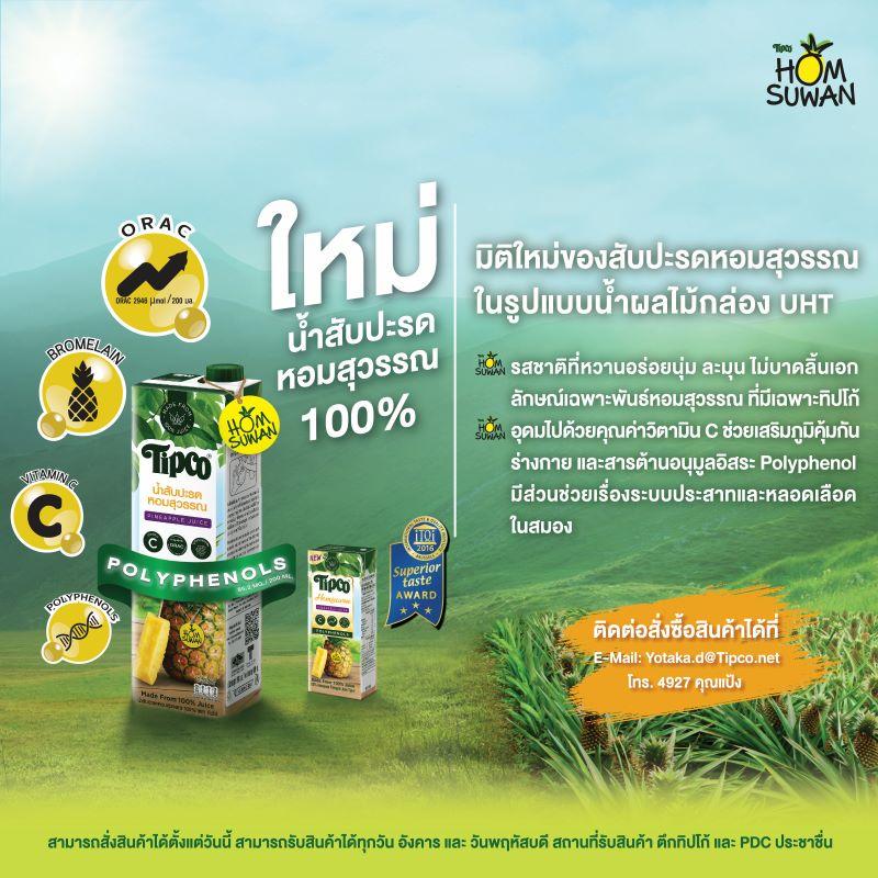 ใหม่ล่าสุด!!! ทิปโก้ น้ำสับปะรดหอมสุวรรณ 100%