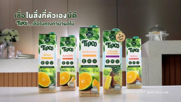 เชื่อในสิ่งที่ตัวเองมีดี...Tipco เชื่อในคุณค่าน้ำผลไม้